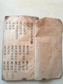中医手稿本,体注景岳庆余集,未有刻印本传世,每页都是书法精品
