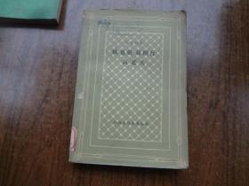 网格本:欧也妮·葛朗台   高老头   馆藏85品   80年一版一印