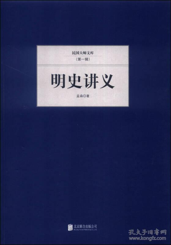 9787550221437明史讲义_孟森 著_孔夫子旧书网图片