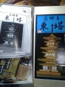 1:75药师寺东塔 IMAI绝版品 纯实木模型套材 日本匠人手造工艺