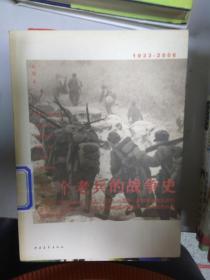 现货~一个老兵的战争史 9787500679547