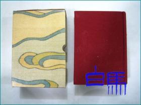 图解服饰辞典 1993年初版精装带函套