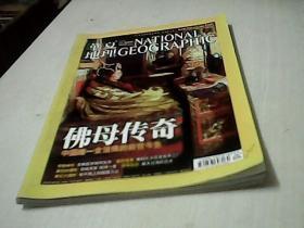 华夏地理2009.8
