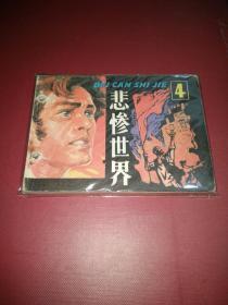 连环画《悲惨世界》4,发行78000册!