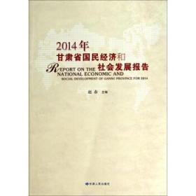 2014年甘肃省国民经济和社会发展报告