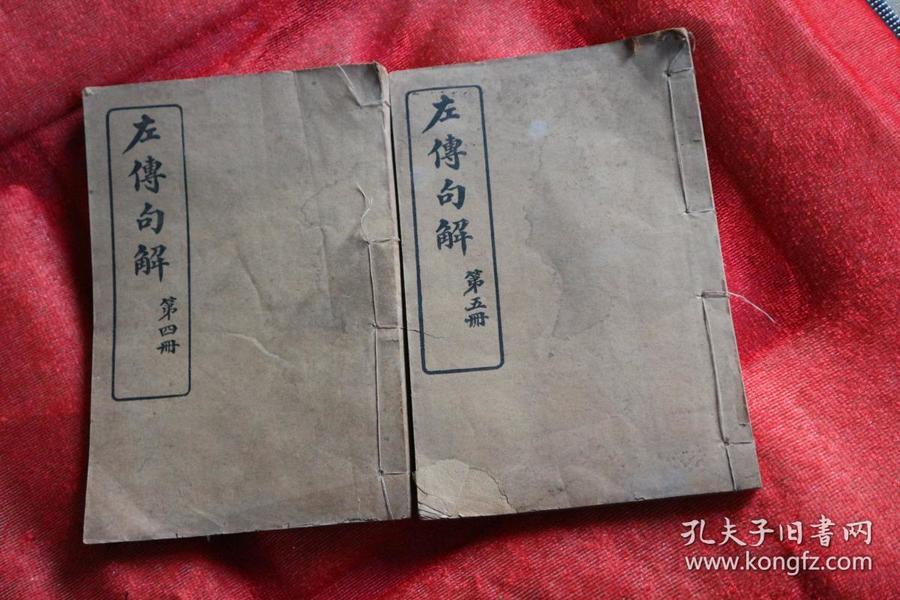 左傅句解【第四册.第五册  】