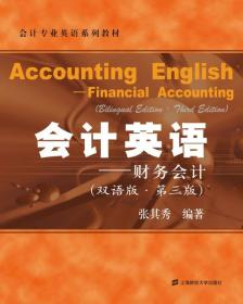 会计英语:财务会计(双语版 第三版)
