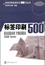 实用印刷包装技术500问丛书:标签印刷500问