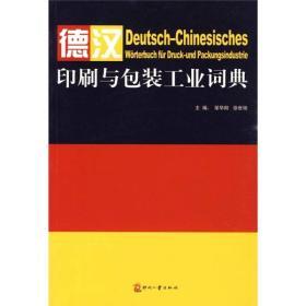 德汉印刷与包装工业词典