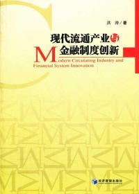 现代流通产业与金融制度创新