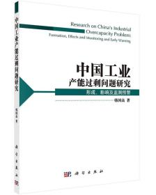 中国工业产能过剩问题研究:形成、影响及监测预警