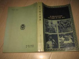 英汉美术词典