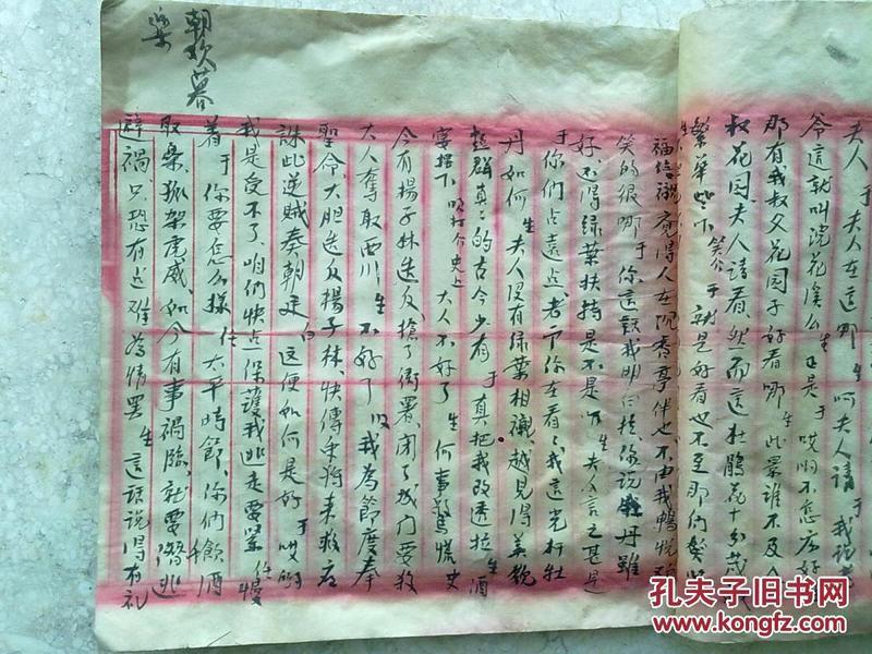 民国著名京剧演员            叶芸茹手稿        戏本   《莲香传》   一厚册     补图