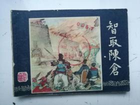 经典连环画三国演义之39《智取陈仓》,1983年8印,附内页图供参考