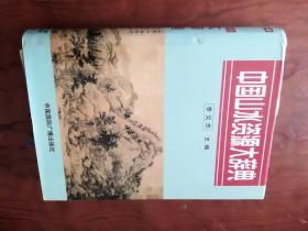 】4中国山水资源大辞典  精装