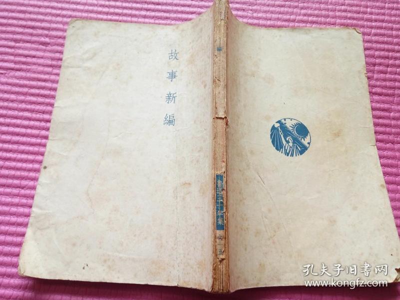 xx《故事新编》鲁迅著 鲁迅全集出版社民国三十年初版