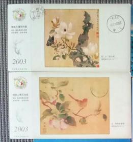 2003年羊年贺年生肖实寄邮资片2张