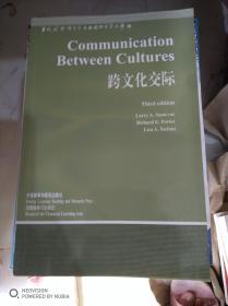 跨文化交际