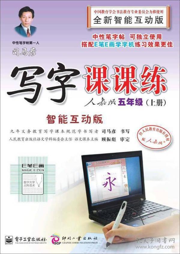 司马彦字帖 写字课课练·人教版·智能互动版·五年级(上册)