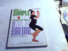 景丽简易瑜伽【书加2张VCD