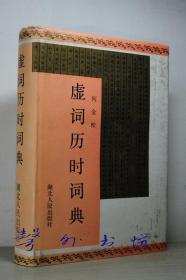 虚词历时词典(精装)何金松 湖北人民出版社1994年1版1印