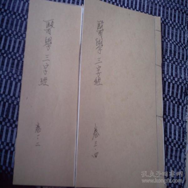 医学三字经(卷一至四)2本 封页后装