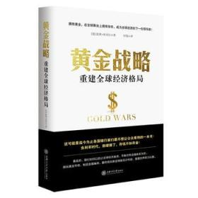 黄金战略:重建全球经济格局
