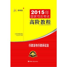 2015年高階教程行政法與行政訴訟法