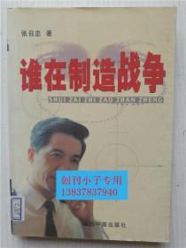 谁在制造战争9787801700315 张召忠著 当代中国出版社