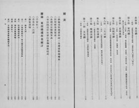 鸟海驿经济调査资料  1917年版(日文)(复印)