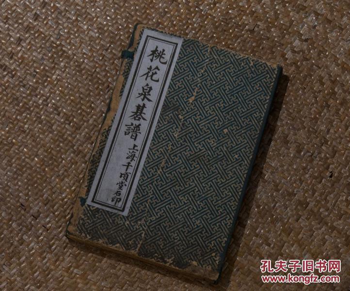 (已结缘)《桃花泉棋谱》(围棋谱)