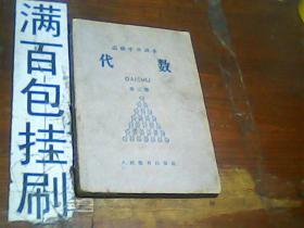 高级中学课本代数第三册