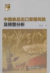 中国食品出口受阻风险及预警分析