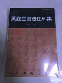 黄庭坚书法史料集