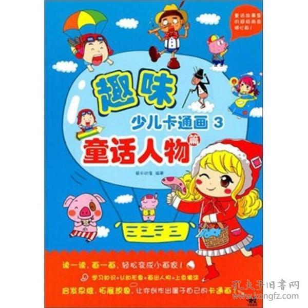 趣味少儿卡通画3童话人物篇