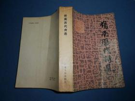 岭南历代诗选-85年一版一印