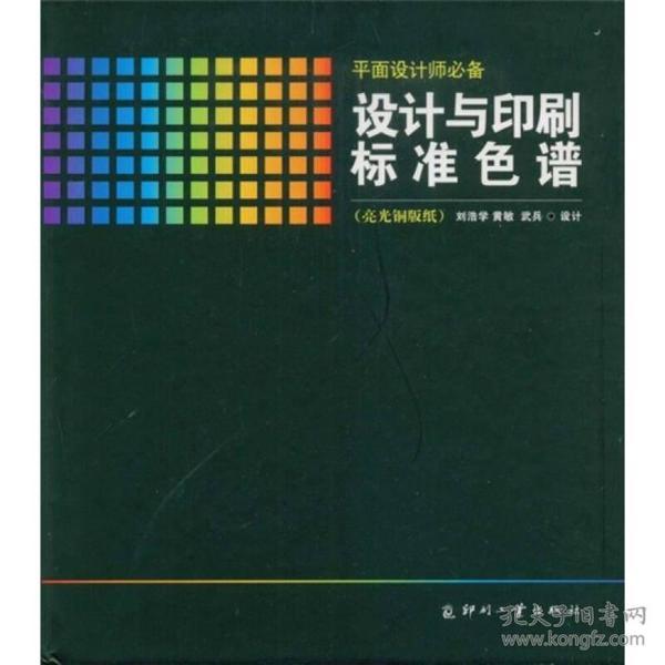 设计与印刷标准色谱