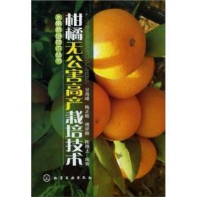 水果栽培技术丛书:柑橘无公害高产栽培技术