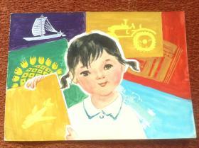 《小小画家》约1970-1980年代水粉画