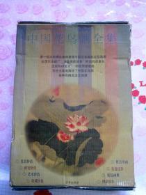 中国花鸟画全集 (上下全)8开精装 ·原装原盒内外两层·古代花鸟画部分