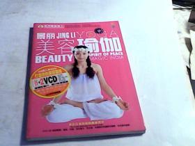 景丽美容瑜伽 【书加2张VCD