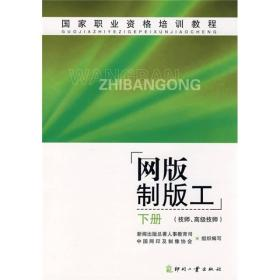 国家职业资格培训教程:网版制版工(技师、高级技师)(下册)