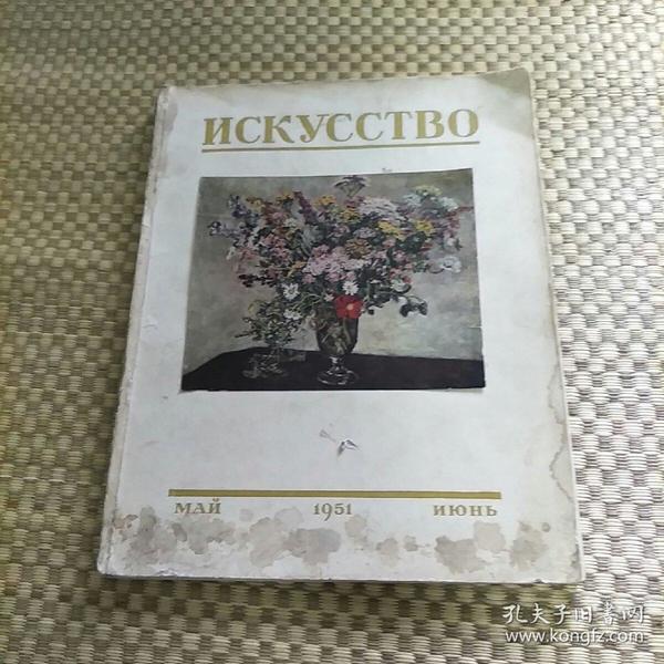《俄文原版1951年美术期刊》(这本书38.88全国包邮挂号印刷品)
