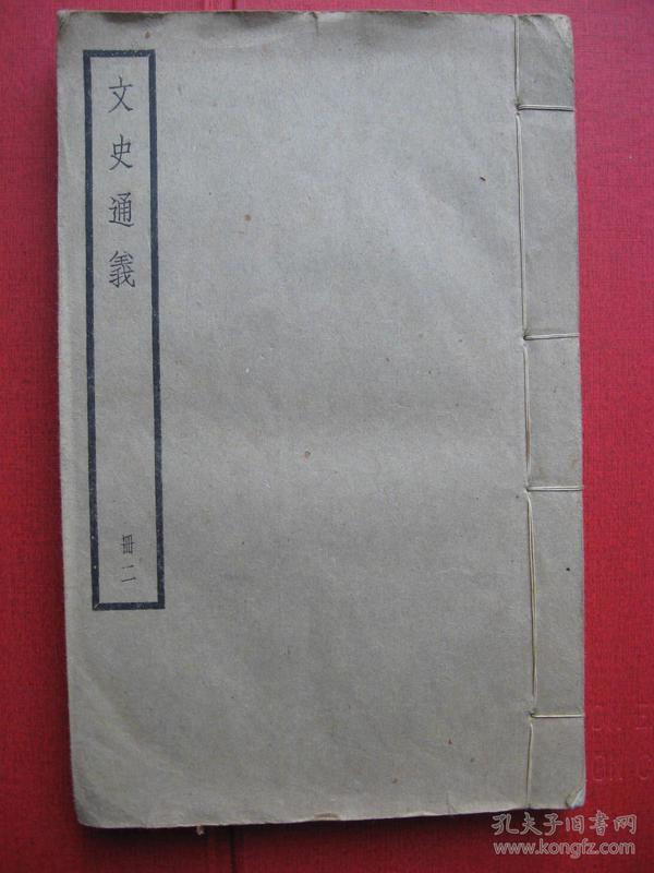 《文史通义》(第二册)(四部备要、白纸!线装!聚珍本!字大悦目)开本20.8x13.2cm!