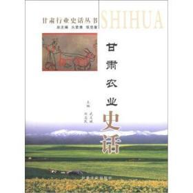 甘肃农业史话