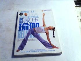 景丽减压瑜伽 【书加2张VCD