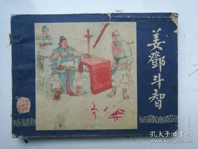 经典连环画三国演义之45《姜邓斗智》,四川1980年印,附内页图供参考