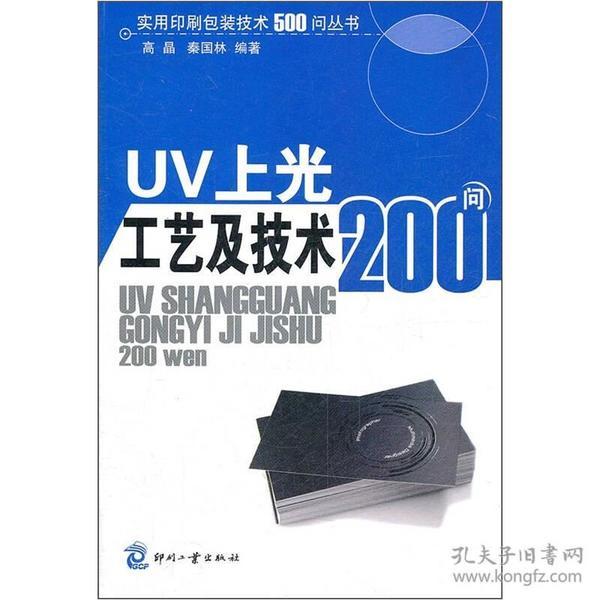 实用印刷包装技术500问丛书:UV上光工艺及技术200问