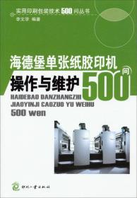 实用印刷包装技术500问丛书:海德堡单张纸胶印机操作与维护500问