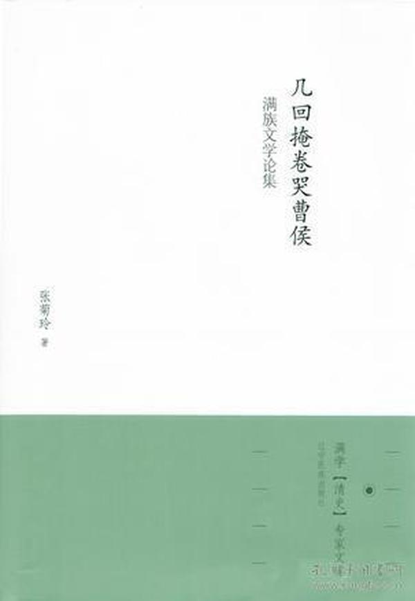 几回掩卷哭曹侯:满族文学论集